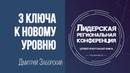Дмитрий Заборский Три ключа к новому уровню
