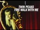 Твин Пикс Огонь иди со мной Twin Peaks Fire Walk With Me 1992г полная версия