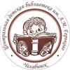 Детская библиотека имени М.Горького г.Челябинск