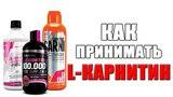 Как принимать жидкий l-карнитин для похудения rfr ghbybvfnm ;blrbq l-rfhybnby lkz gj[eltybz