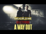 A Way Out #2