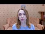 Видеоответ 1 Бесплатная психологическая помощь психолог Татьяна Пушкова