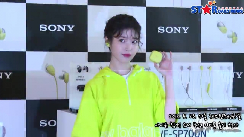[EVENT] 180523 @ IU at SONY KOREA Launching Event (SP Series New Collection) Fancam