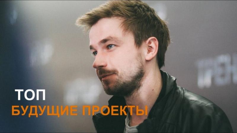 Будущие проекты Александра Петрова | НОВИНКА | ТОП