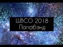 ЛАЛАБЭНД СИЯНИЕ Школа вожатых ШВСО 2018 РСО