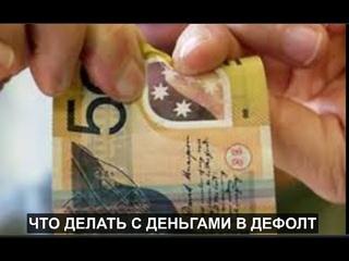 Что делать с деньгами в дефолт. № 815