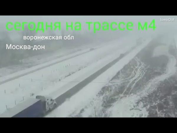 Сильная авария Воронежская область м4 москва-дон 18.11.2018