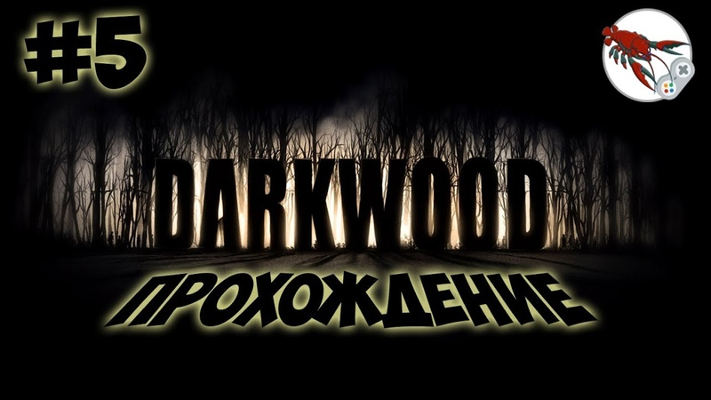 Darkwood 5 - Гроза лосей на свадьбе!