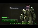 Россия после холодной войны! Fallout 4