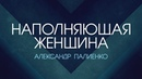Наполняющая женщина Александр Палиенко