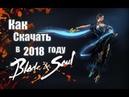 Как скачать Blade and Soul