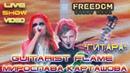 Гитарист Flame и Мирослава Карташова - Гитара Hit Music Summer
