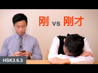 HSK 3 Intermediate Chinese Grammar 3.6.3 Comparison of 刚 and 刚才
