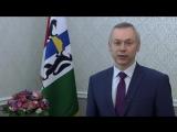 Поздравление врио губернатора Новосибирской области с 8 марта