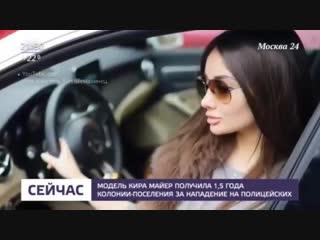 Мосгорсуд отменил решение Пресненского райсуда по делу модели и блогера Киры Майер