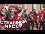 КЛОУН В МУСОРКЕ / ПРАНК (1080 p HD)