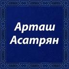 Artash Asatryan альбом The Best 1