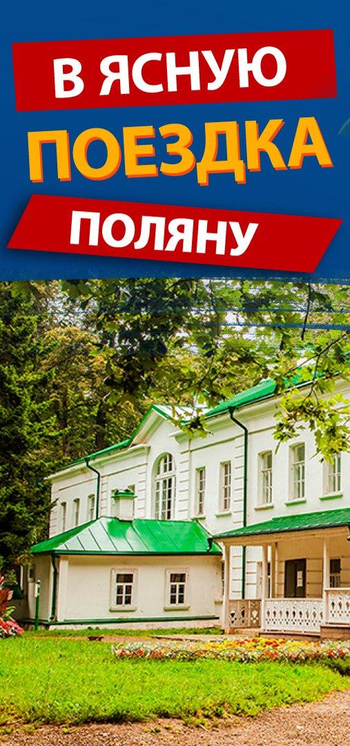 Афиша Калуга ПОЕЗДКА В ЯСНУЮ ПОЛЯНУ И ТУЛУ
