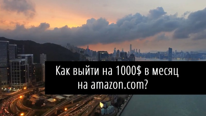 1000 ДОЛЛАРОВ В МЕСЯЦ НА АМАЗОН ВЫБРАТЬ ТОВАР ПРАВИЛЬНО ЧТО ДЕЛАТЬ СЕГОДНЯ