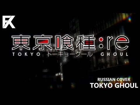 Tokyo Ghoul:Re OP (Cö Shu Nie – Asphyxia) RUS cover by Fortex