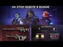 Destiny 2 Бесплатные подарки\Дата ЖЗ(2х\3х доблесть)\Уникальные маски