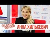 Анна Хилькевич в Утреннем шоу «Русские Перцы»