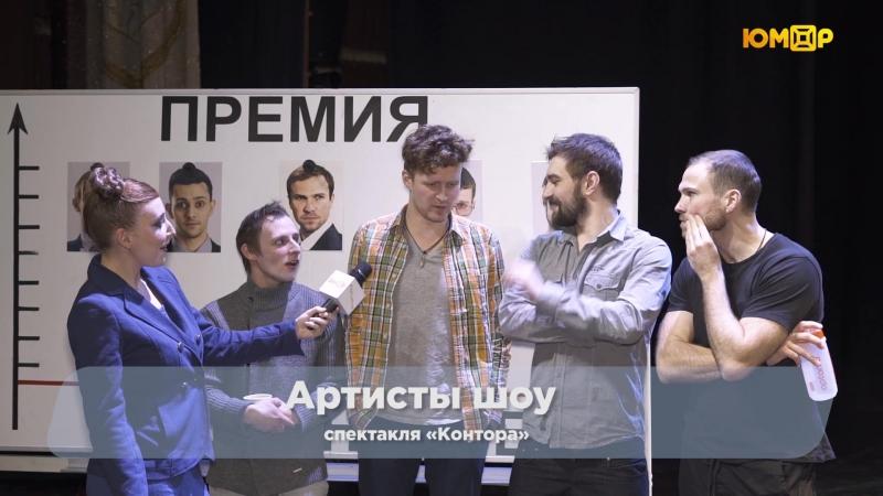 уШатальный Репортаж 41 В названии шоу-спектакль «Контора»