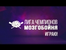 Трейлер Лиги Чемпионов МозгоБойни Краснодар 2018