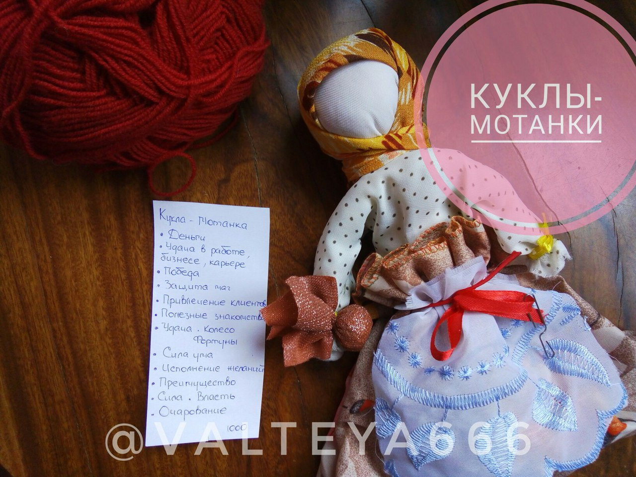 Славянские амулеты-талисманы Куклы-мотанки 0MbwJyx7_v8