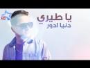 Evan Naji - Teer Ent (Exclusive) 2017 (ايفان ناجي - طير انت (حصرياً