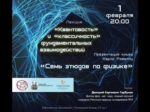Презентация книги Карло Ровелли Семь этюдов по физике