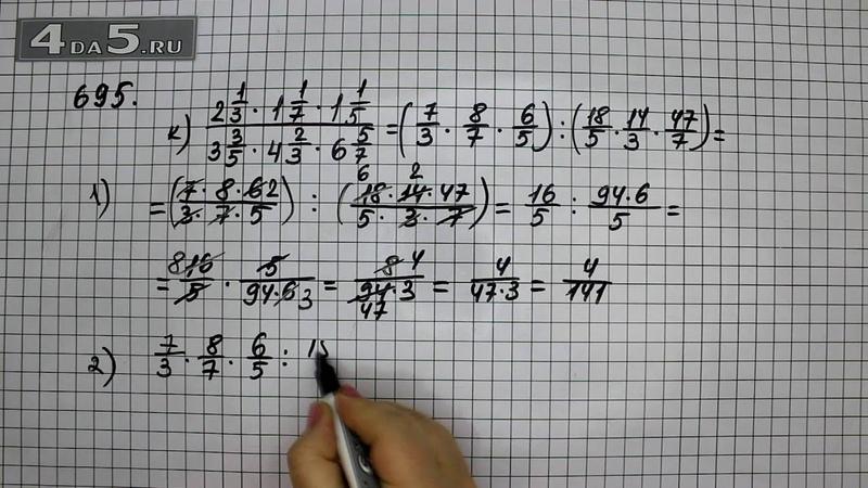 Упражнение 695. Вариант К. Математика 6 класс Виленкин Н.Я.