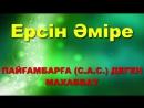 Ерсін Әміре _ Пайғамбарға (с.а.с.) деген махаббат (жылағың келеді).mp4
