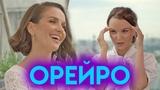НАТАЛИЯ ОРЕЙРО Про российское гражданство, тайный смысл Дикого ангела и отношение к актрисам