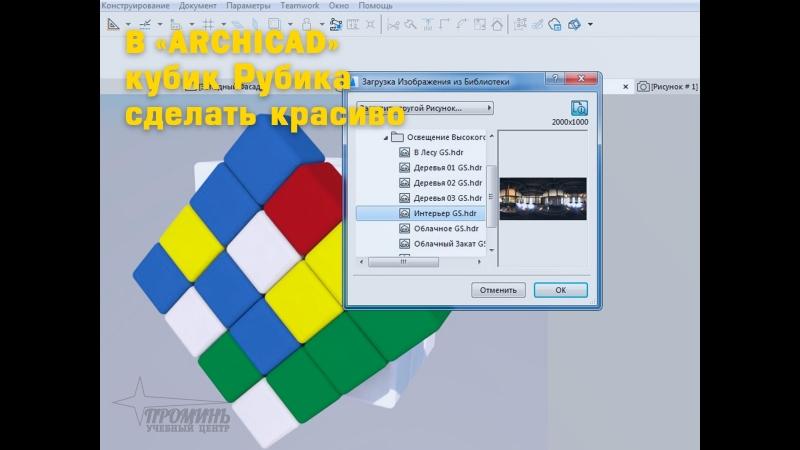 Делаем кубик Рубика в ArchiCad Архикад