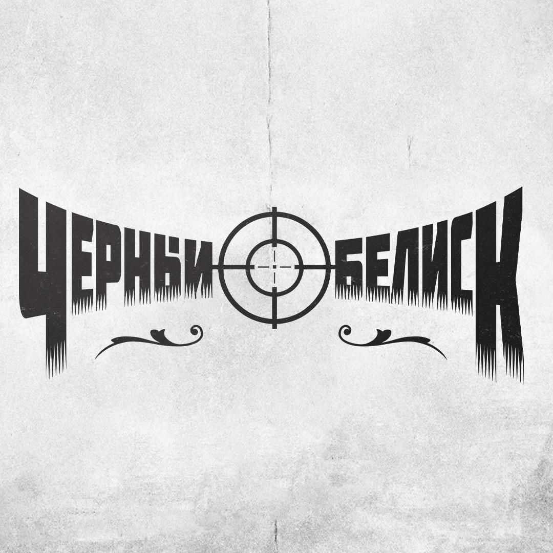 Афиша Москва 11 ноября - ЧЕРНЫЙ ОБЕЛИСК МОСКВА, RED