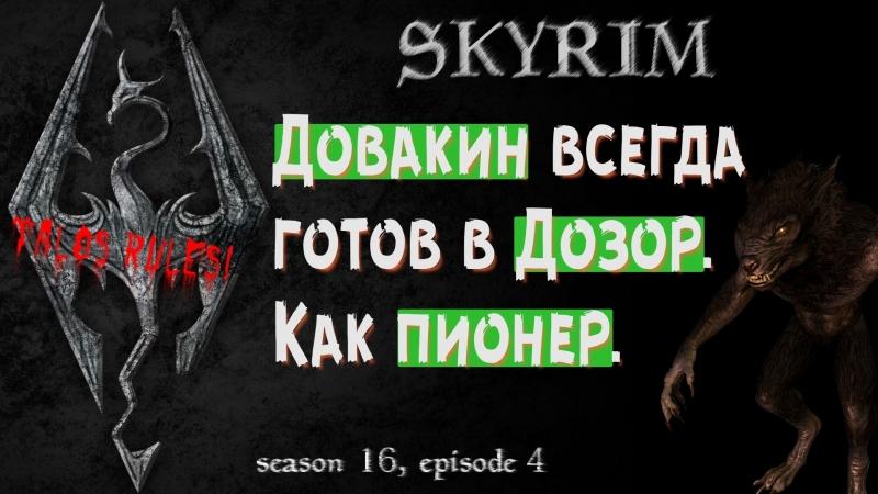 ➼ Довакин всегда готов в Дозор Как пионер 👍 Skyrim season 16 episode 4