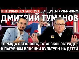 Правда о шоу Голос / Туманов про Созвездие, Оскар, и татарский шоу-биз / Интервью без галстука