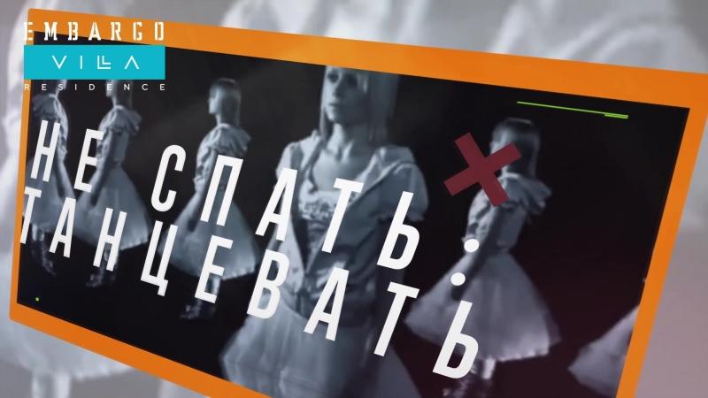 20 июля Большой концерт Кати Чеховой в EMBARGO VILLA