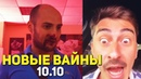 КАХА И СЕРГО НОВЫЕ ВАЙНЫ 10.10