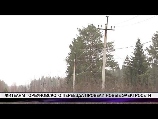 На станции Горбуново провели новые электросети