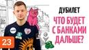 Дмитрий Дубилет о Тинькове Монобанке Футураме и банках будущего