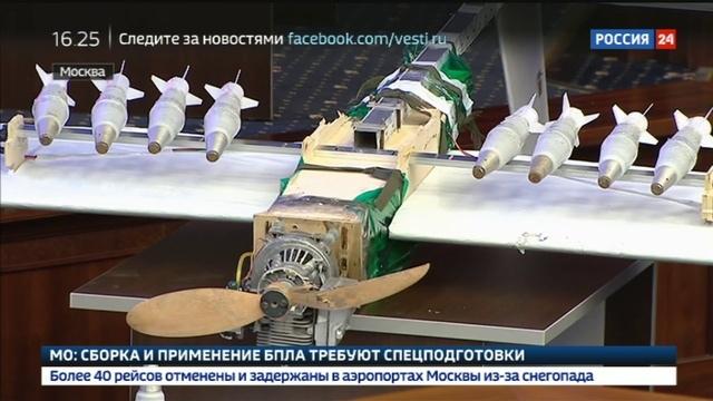 Новости на Россия 24 • Дроны, атаковавшие Хмеймим, были запрограммированы заранее