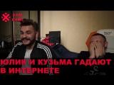 Юлик и Кузьма гадают в интернете