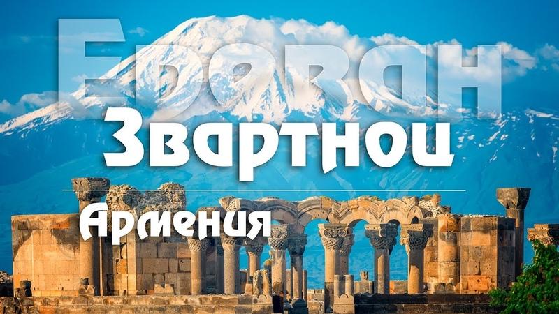 10 Армения Отношение к русским в Армении. Руины храма Звартноц. Языческий Гарни. [Kavkaz]
