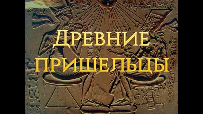 Древние пришельцы 11 сезон 12 серия