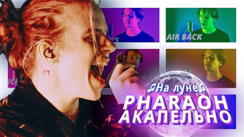 PHARAOH АКАПЕЛЬНО НА ЛУНЕ PHUNERAL prod White Punk