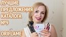 Лучшие предложения в каталоге Орифлейм №9 2018