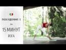 Похудение I за 15 минут – Йога для начинающих.