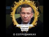 Сергей Панов в Бизнес-секретах говорит о сотрудниках